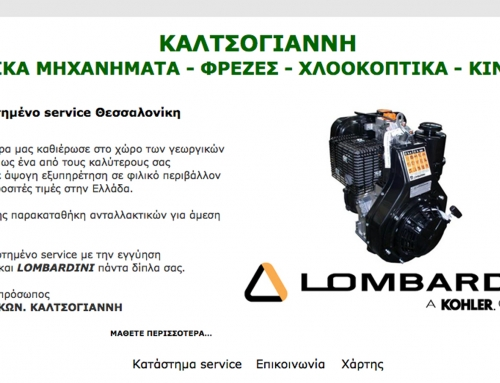 kaltsogianni.gr