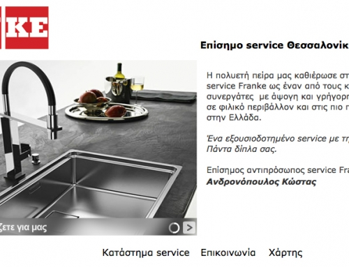 frankeservice.gr