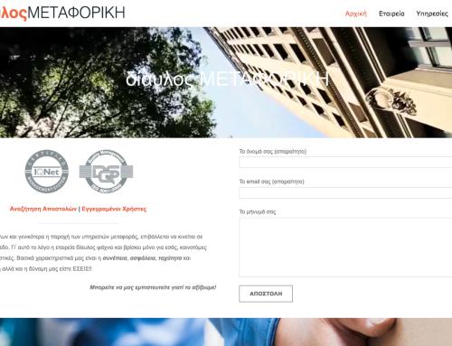 diavlos.com.gr